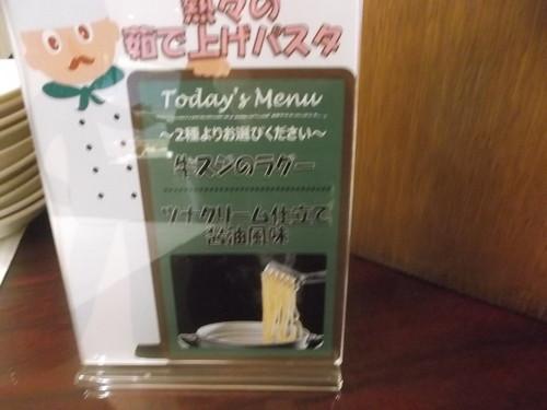 川崎日航ホテル 夜間飛行 バレンタインスイーツブッフェ_f0076001_20533527.jpg
