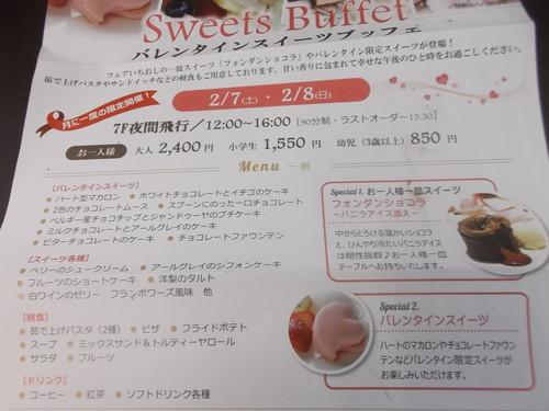 川崎日航ホテル 夜間飛行 バレンタインスイーツブッフェ_f0076001_20564244.jpg