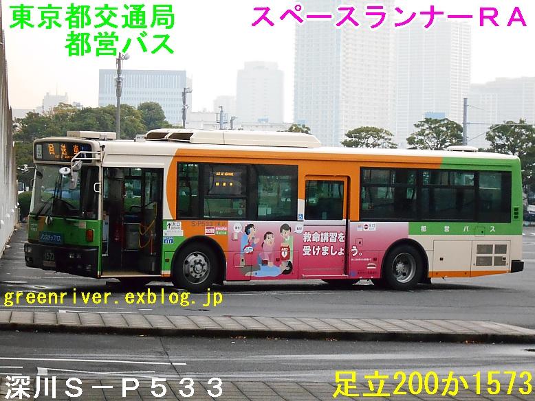 東京都交通局 S-P533 【パートラッピング化】_e0004218_2037831.jpg