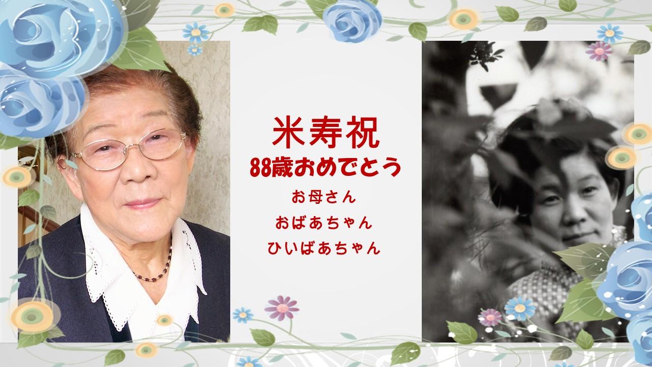 母は米寿―長き人生ー_a0056219_18492891.jpg