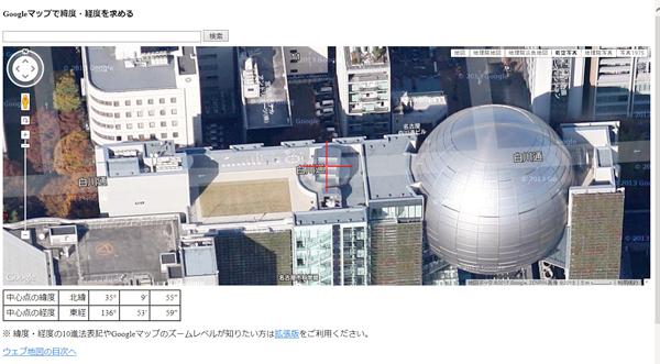 Googleマップで緯度・経度を求める_c0061727_917444.jpg