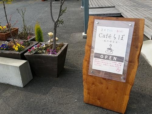 Cafeらぼvol.4開催中です!_b0211845_90044.jpg