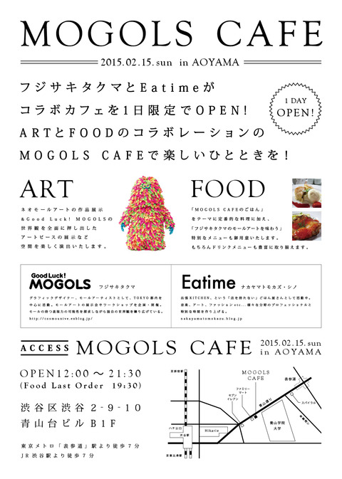 MOGOLS CAFE 0215 1DAY OPEN!!_a0136846_0142882.jpg