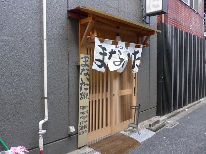 神田「まないた」へ行く。_f0232060_1137171.jpg