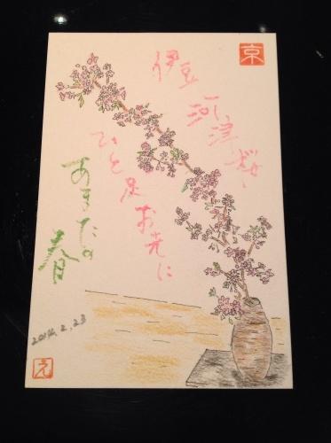 春の兆し 早咲き「伊東小室桜」_b0153663_14333228.jpg
