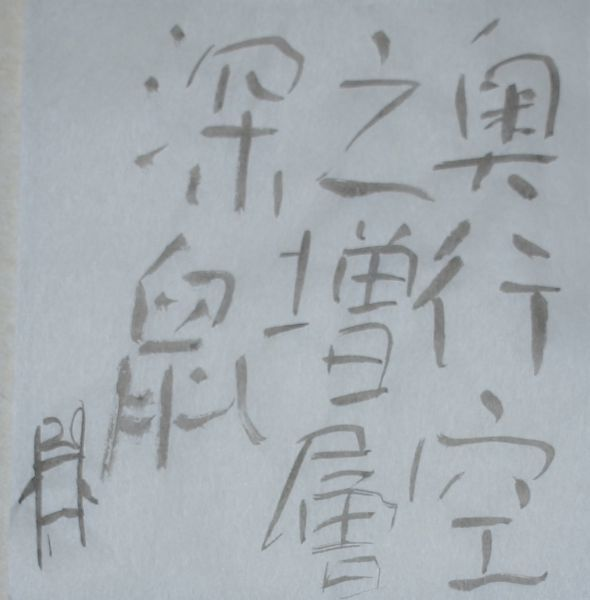 朝歌2月8日_c0169176_08401455.jpg