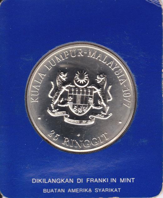 マレーシア 1977年東南アジア競技記念 25リンギット_c0027285_18594926.jpg
