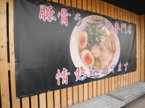 GAGA中村商店     茨木市_c0118393_1051910.jpg