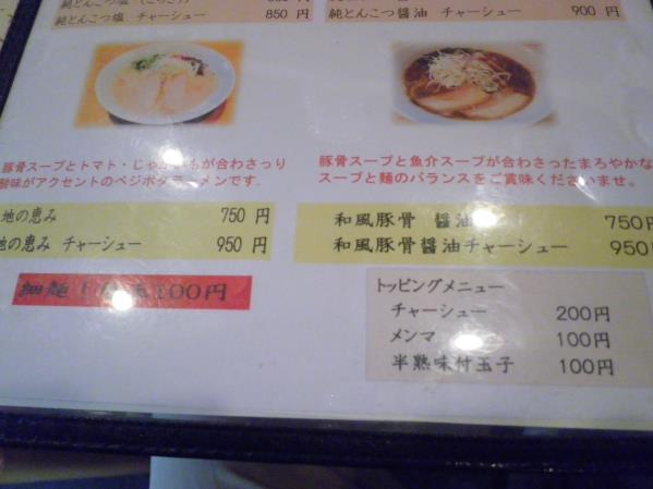 GAGA中村商店     茨木市_c0118393_1061654.jpg
