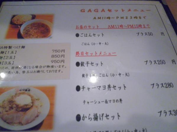 GAGA中村商店     茨木市_c0118393_1062490.jpg