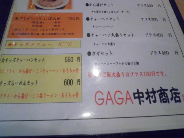 GAGA中村商店     茨木市_c0118393_1063225.jpg