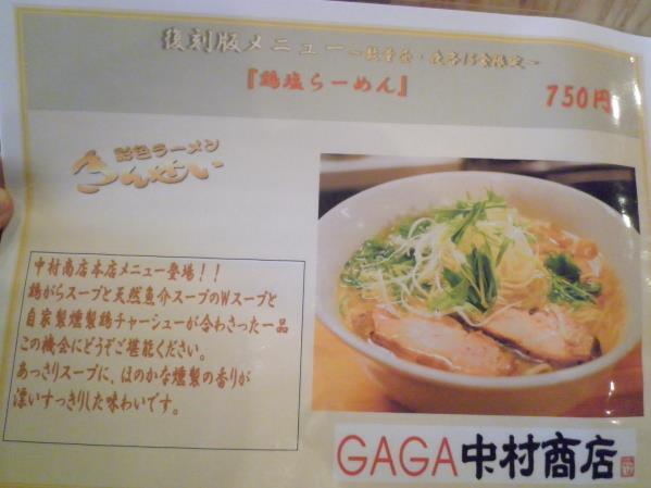 GAGA中村商店     茨木市_c0118393_1064249.jpg