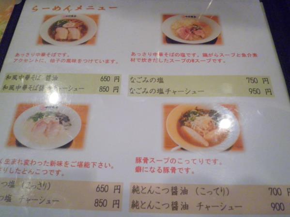 GAGA中村商店     茨木市_c0118393_106862.jpg