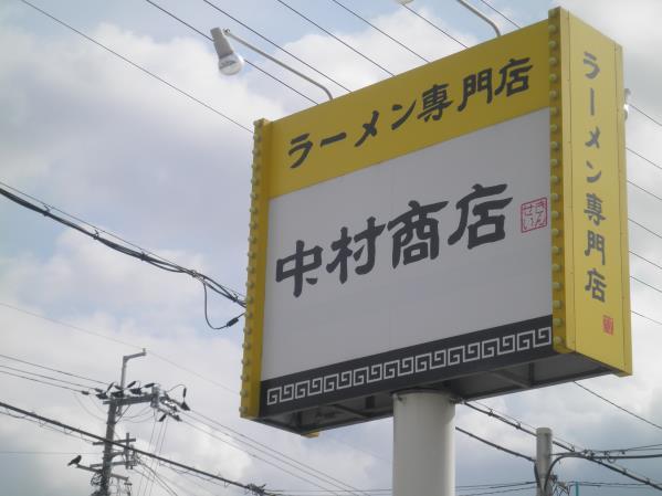 GAGA中村商店     茨木市_c0118393_9491018.jpg