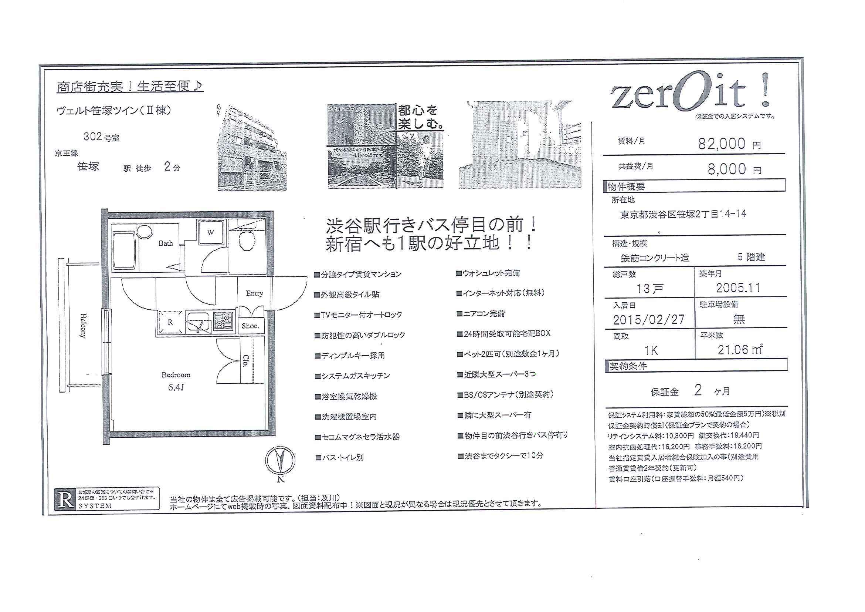 笹塚2分でマンション生活_f0322193_09324792.jpg