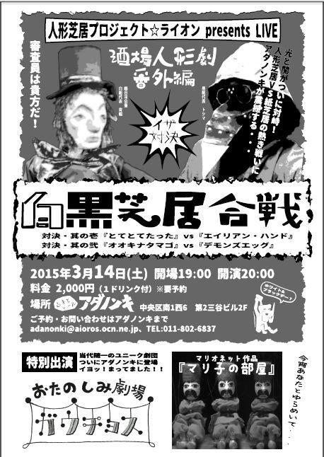 酒場人形劇番外編「白黒芝居合戦」開催!_c0154020_17291484.jpg