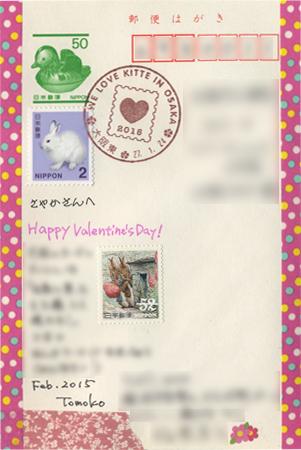 グラシン紙のペーパーバックでコラージュカード さやかさんへ_a0275527_23515784.jpg