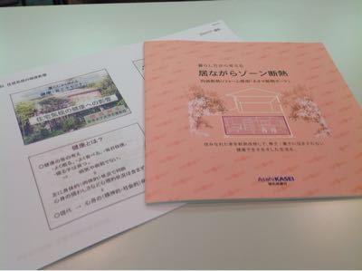 健康-省エネ  セミナー_c0124828_4404385.jpg