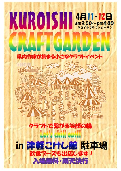 KUROISHI CRAFT GARDEN のお知らせ_e0318040_1244465.jpg