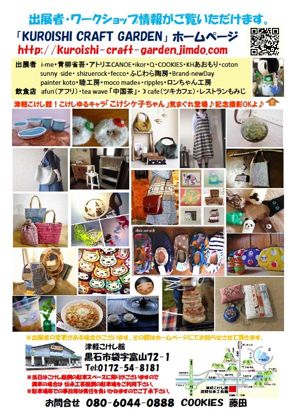 KUROISHI CRAFT GARDEN のお知らせ_e0318040_12451947.jpg