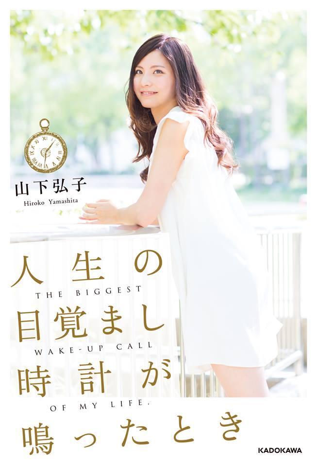 ふくりび医療用ウィッグが表紙写真に! 山下弘子さん著『人生のめざまし時計がなった時』_f0277245_15573511.jpg