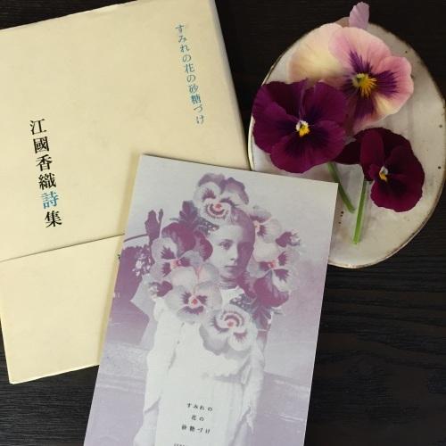 「すみれの花の砂糖づけ」出展者のご紹介 Atelire conafeさん。_e0060555_17583009.jpg