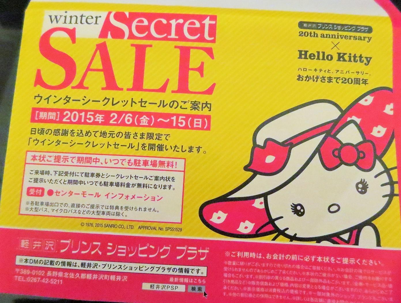 winter Secret SALE☆軽井沢・プリンスショッピングプラザ_f0236260_18561276.jpg