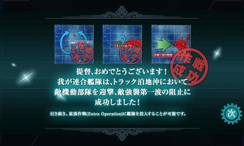 艦これ 冬イベント_b0005376_01504670.jpg