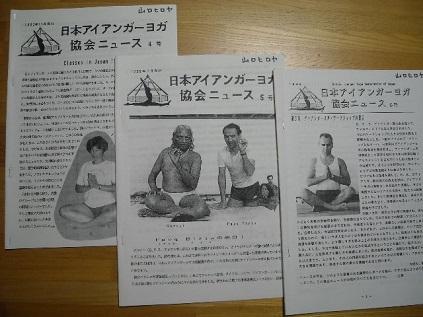 短期連載「協会ニュースレターの歴史・その3」_a0274392_01523385.jpg