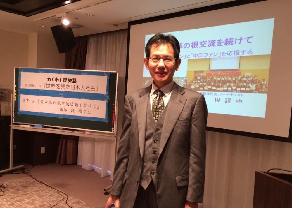 日本侨报社总编东京介绍草根根交流和中国学生日语作文比赛_d0027795_7335062.jpg