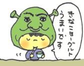 シュレックご飯_f0326895_2313337.jpg