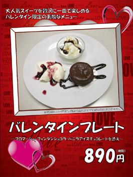 バレンタイン!_e0187507_192434100.jpg