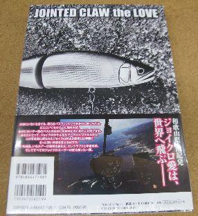 つり人社 JOINTED CLAW the LOVE_a0153216_13245231.jpg