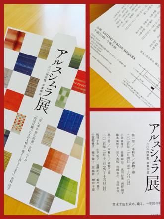 京都 アルスシムラ展_d0049817_17134488.jpg