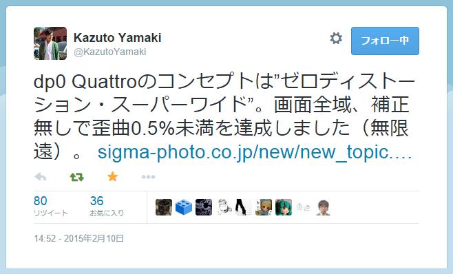 超広角21mmのdp0Qだとぉ!? SIGMA dp Quattroシリーズの変態道に終わり無し!_b0213320_2253158.png