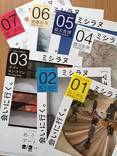 静岡市で現代アート展がはじまります_c0053520_22565185.jpg