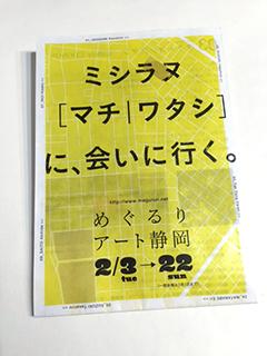 静岡市で現代アート展がはじまります_c0053520_23551747.jpg