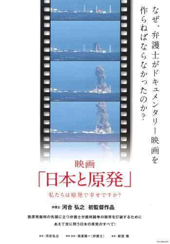 日本と原発_d0004728_16181242.jpg