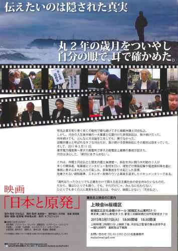 日本と原発_d0004728_16185431.jpg