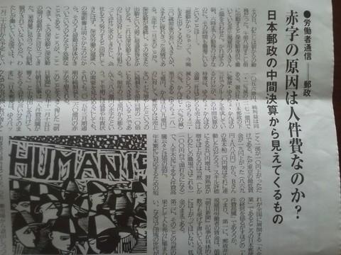 日本郵政中間決算からみえるもの ~『思想運動』寄稿文_b0050651_8394650.jpg