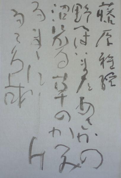 藤原雅經_c0169176_8242061.jpg