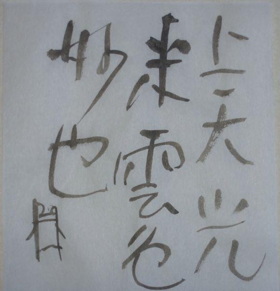 朝歌2月10日_c0169176_8275023.jpg
