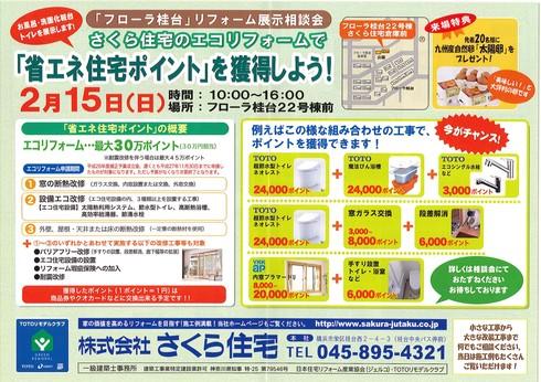 フローラ桂台相談会_e0190287_18225745.jpg