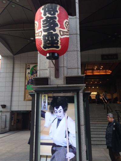 二月花形歌舞伎_f0232994_384831.jpg