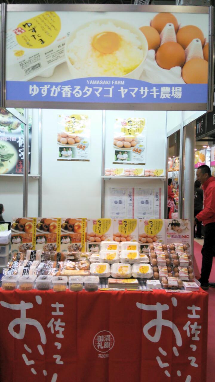 スーパーマーケット・トレードショー2015_a0307795_10520039.jpg