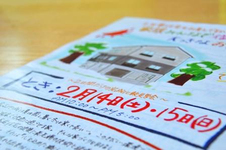 住宅完成見学会の広告_a0128408_1035070.jpg
