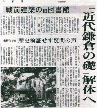 旧鎌倉町立図書館が解体される?_c0195909_16524498.jpg