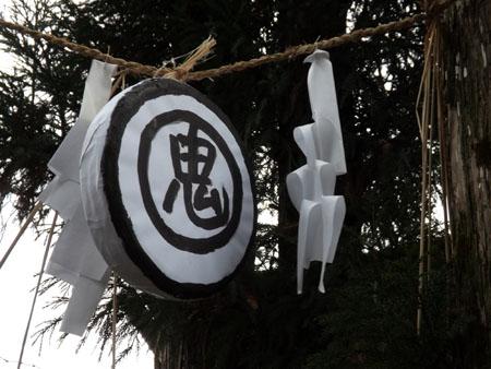 剣神社 お弓始め祭と厄除け火焚き祭_e0048413_21111928.jpg