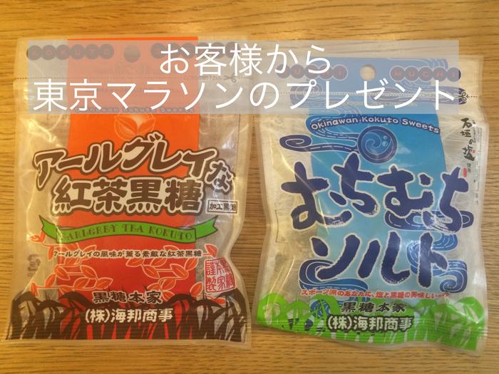 嬉しいプレゼント 東京マラソン_c0222817_6571840.jpg