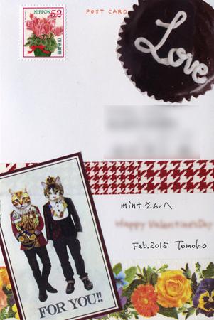 カード文通 mintさんへ_a0275527_09184911.jpg